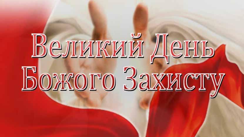 Великий день Божого захисту