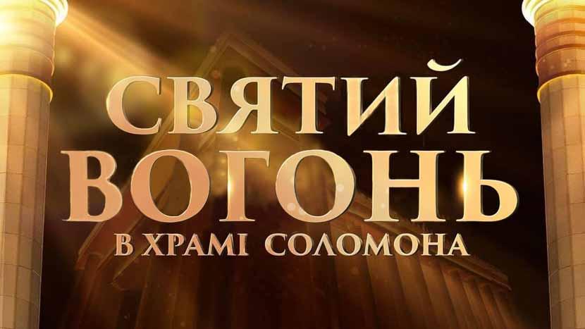 Святий Вогонь зі Святої Землі