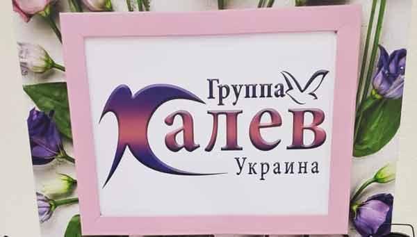 """Група """"Халев"""" - квітень 2021"""