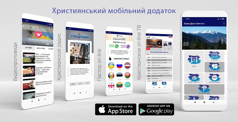 Християнський додаток для вашого смартфона